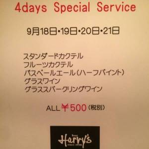 4days Special Service